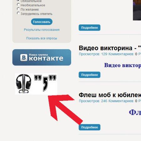 "Интернет радио - ""ПЯТЁРОЧКА"""