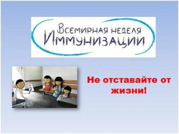 Европейская неделя иммунизации - «Не отставайте от жизни!»