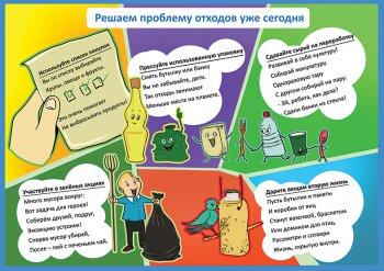 Всероссийская экологическая Акция «Сделаем вместе!»