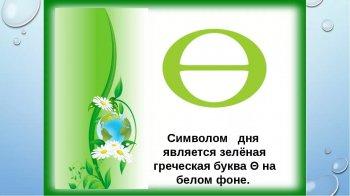 22апреля - Всемирный День Земли