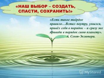 Экоигра на тему «Что я знаю о природе?»