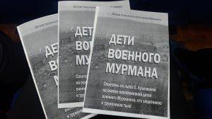 """Спектакль """"Дети военного Мурмана"""""""