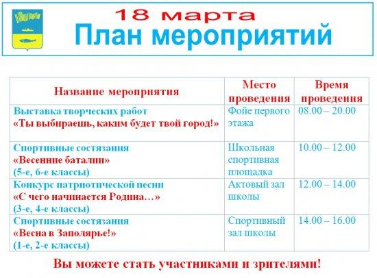 План школьных мероприятий 18 марта