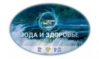 «Вода и здоровье» - итоги регионального тура