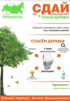 Об экомарафоне «Сдай макулатуру – спаси дерево!»