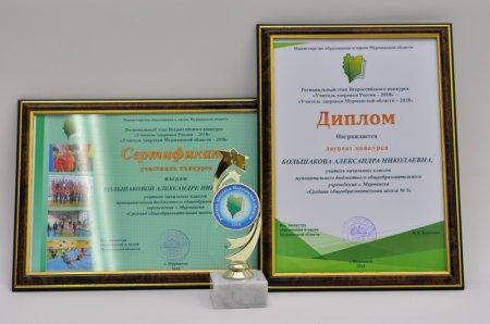 «Учитель здоровья России - 2018»