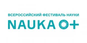 VIII Всероссийский Фестиваль науки «НАУКА 0+»