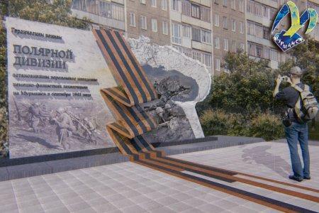Cоздание памятника воинам Полярной дивизии