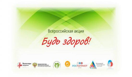 ВСЕРОССИЙСКАЯ АКЦИЯ «БУДЬ ЗДОРОВ!» 08.04.19