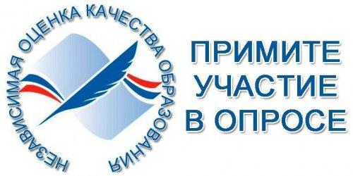 АНКЕТА интернет-опроса получателей услуг в организациях образования Мурманской области