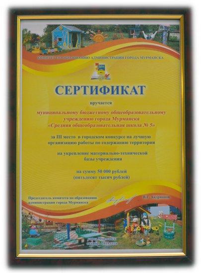 Итоги городского конкурса на лучшую организацию работы по содержанию территории среди образовательных учреждений города Мурманска