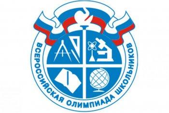 Школьный этап Всероссийской олимпиады школьников 2019