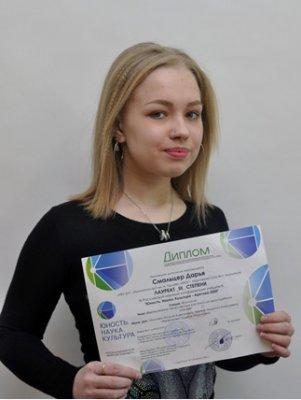 IX Российская конференция учащихся «ЮНОСТЬ. НАУКА. КУЛЬТУРА – АРКТИКА»