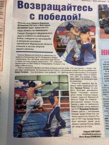 Чемпионат Мурманской области по кикбоксингу. Итоги